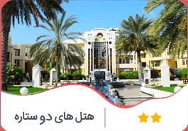 هتل های دو ستاره کیش