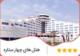 هتل های چهار ستاره کیش