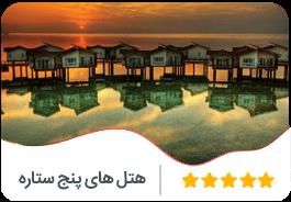 هتل های پنج ستاره کیش