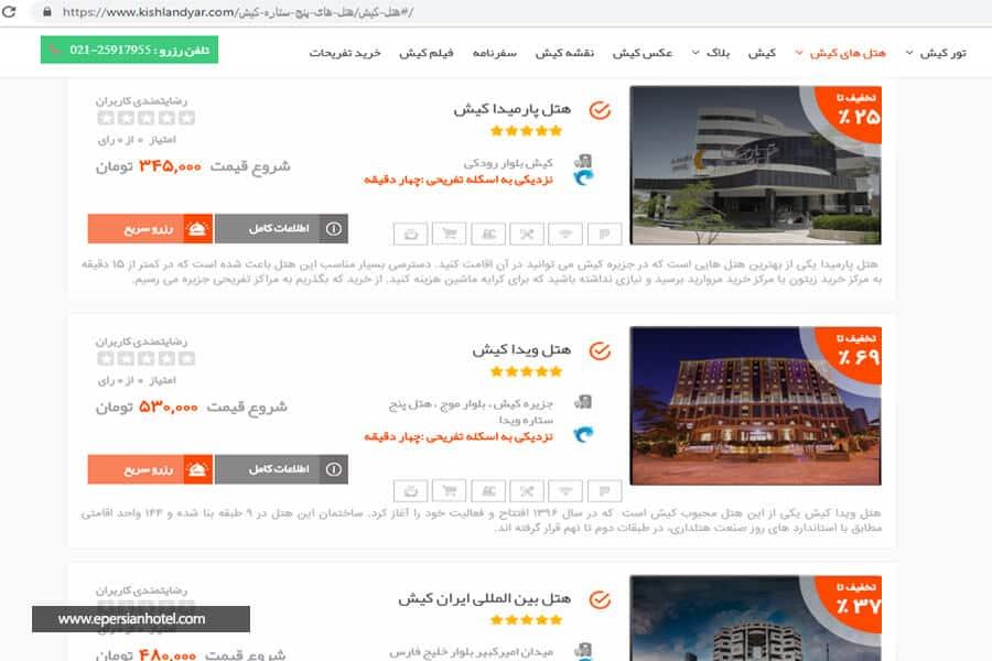 هتل ویدا کیش قیمت