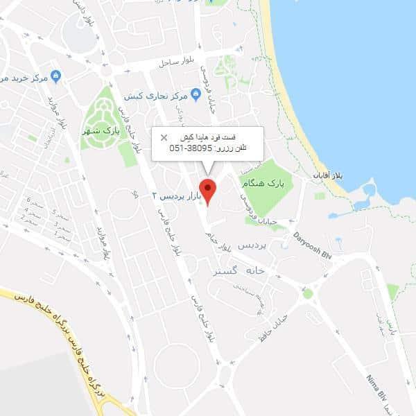 آدرس فست فود هلیا کیش نقشه